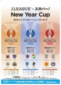New Year Cup